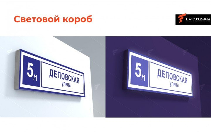 Домовые знаки